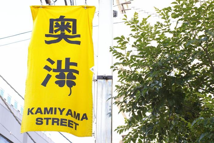 カフェ好きの聖地! 奥渋谷から代々木公園へ 穴場カフェ巡り | たびこふれ