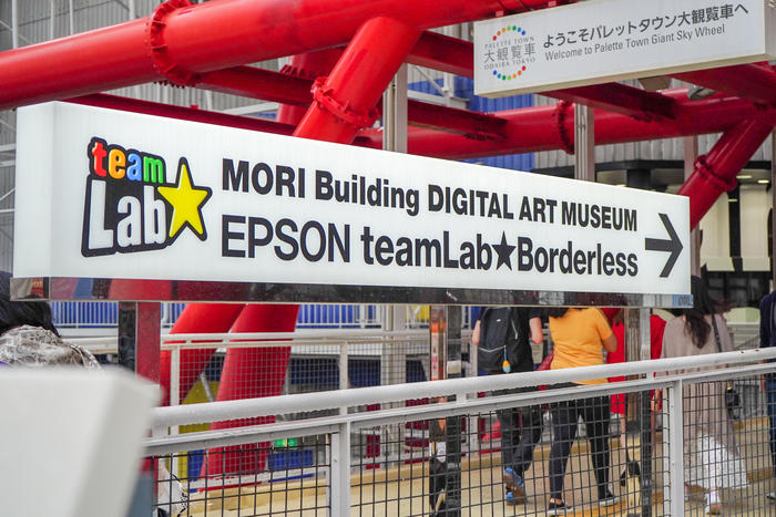 MORI Building DIGITAL ART MUSEUM: EPSON teamLab Borderless入口
