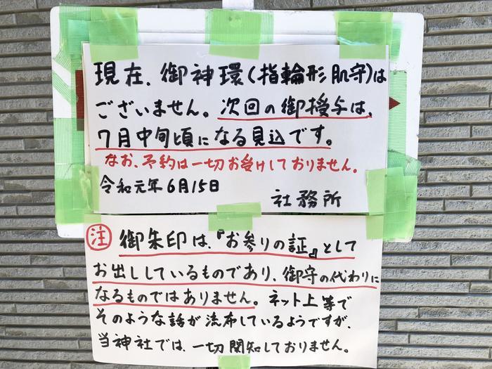 2020 指輪 サムハラ 神社 (2ページ目)大阪のパワースポットサムハラ神社!「お守りの指輪」が大人気の理由を紹介
