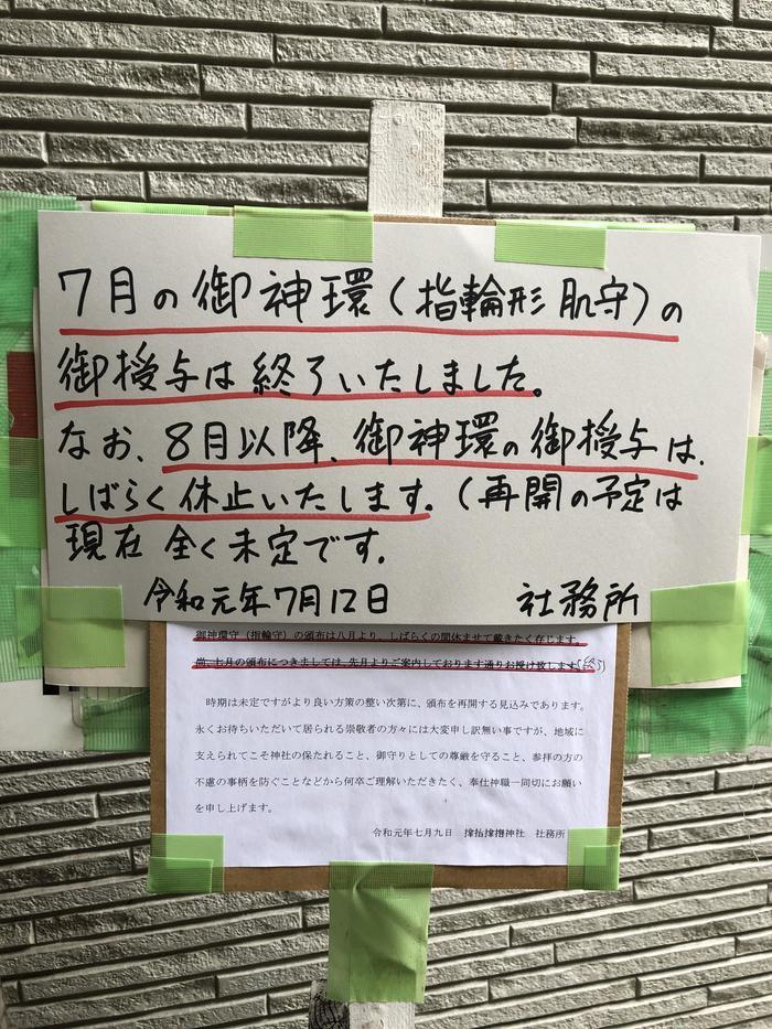 2020 指輪 サムハラ 神社 大阪サムハラ神社のお守り指輪がスゴイ!入手困難な指輪の入荷日は?