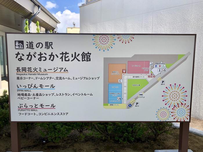 長岡 道 の 駅