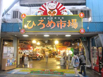 高知県/大盛り上がりの「ひろめ市場」のおすすめの楽しみ方 | たびこふれ